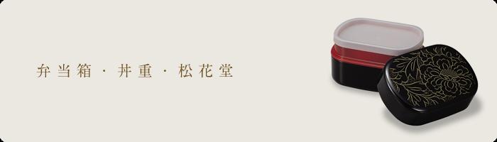 弁当箱・丼重・松花堂 アイテム一覧
