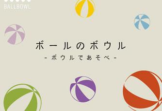 ベビー用品売り場への<おこさまうるし>シリーズ展開
