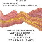 japanglass_05